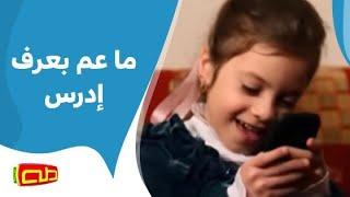 getlinkyoutube.com-ما عم بعرف إدرس | أناشيد أطفال