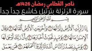 سورة الزلزلة ناصر القطامي خاشعة جداً جداً جداً
