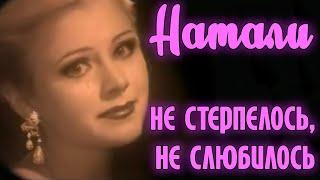 """getlinkyoutube.com-Натали """"Не стерпелось, не слюбилось"""""""