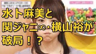getlinkyoutube.com-水卜麻美と関ジャニ∞・横山裕が破局!?男よりも仕事を取った!?