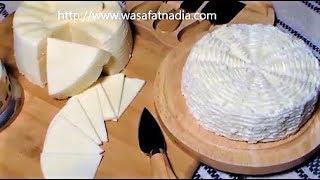 عمل الجبن المنزلي بطريقة صحية الشيف نادية | Fromage Maison Recette