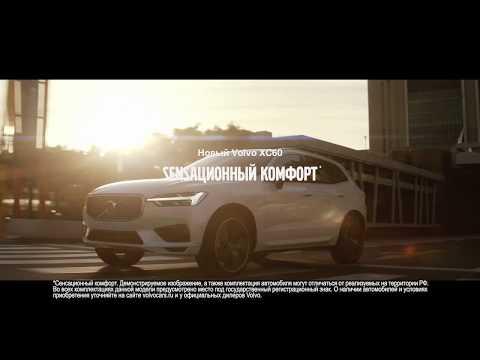 Новый Volvo XC60 с системой Sensus - Sensационный комфорт