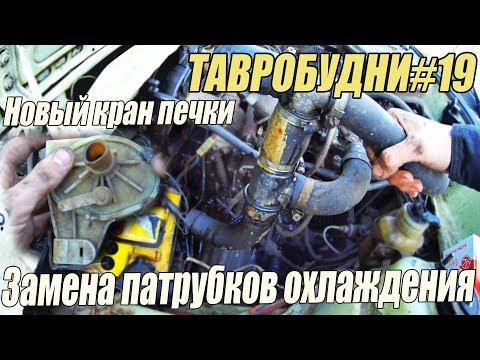 ТАВРОБУДНИ - Замена патрубков охлаждения, новый кран печки.