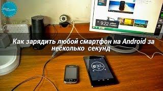 getlinkyoutube.com-Как зарядить любой смартфон на Android за несколько секунд