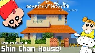 "getlinkyoutube.com-Minecraft : สอนสร้างบ้านชินจัง ""Shin Chan House!"""