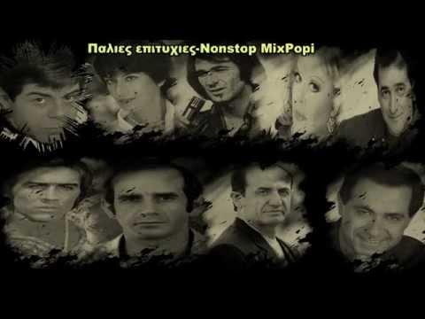 ΠΑΛΙΑ ΛΑΙΚΑ ΤΡΑΓΟΥΔΙΑ - ΝΟΝSTOP-GREEK MUSIC   (ΜΙΧ  POPI ) .