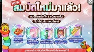 getlinkyoutube.com-CookieRun สุ่มสมบัติแบบจัดหนัก เกือบ 2,200 Crystals !! บอกเลยว่าซึ้งมาก | xBiGx