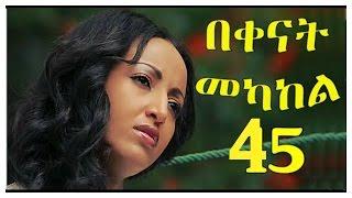 getlinkyoutube.com-Bekenat Mekakel Part 45 - Ethiopian Drama