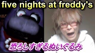 getlinkyoutube.com-【ホラー】迫りくるぬいぐるみFive Nights at Freddy's♯1