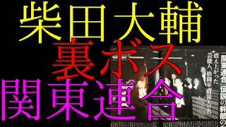 getlinkyoutube.com-関東連合 都内最強の柴田大輔2