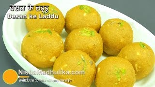 getlinkyoutube.com-Besan ladoo recipe - How to make besan ladoo - Besan laddu