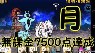 getlinkyoutube.com-にゃんこ大戦争 未来編1章 月 無課金7500点達成