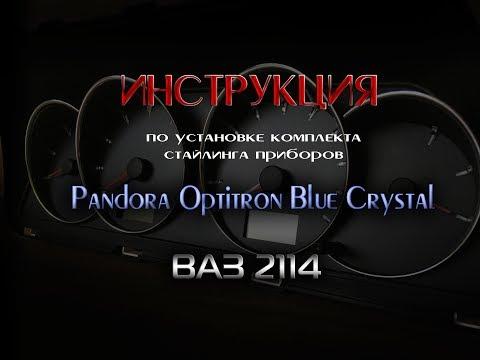 Установка Pandora Blue Crystal ваз 2114