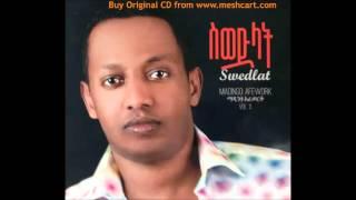 getlinkyoutube.com-Madingo Afework - Dagna (ዳኛ) New Hot Ethiopian Music 2015
