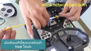 การเชื่อมสายไฟเบอร์ออฟติกด้วย เครื่องเชื่อมสายไฟเบอร์ออฟติก และการเชื่อมกล้องไอพี