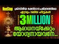 MALAYALAM BEST CHRISTIAN DEVOTIONAL SONGS