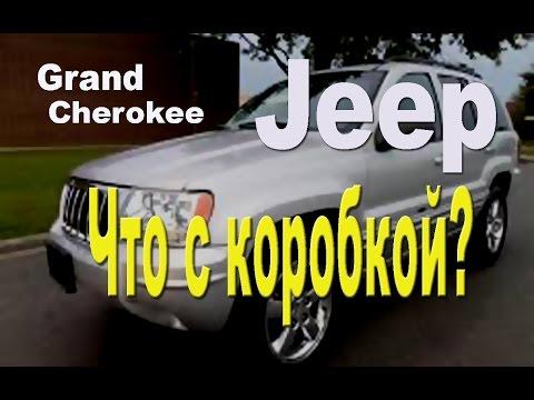 Jeep Grand Cherokee. Что с коробкой?
