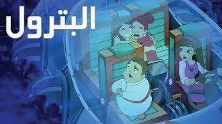 """getlinkyoutube.com-كرتون """" دانية """" - الموسم الثاني - الحلقه الخامسة : البترول"""