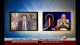 getlinkyoutube.com-مصاحبه سهراب اخوان با امید دانا در تلویزیون اندیشه