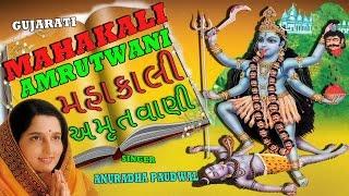 Shri Mahakali Amrutwani Gujarati By Anuradha Paudwal [Full Video Song] I Shri Mahakali Amritwani
