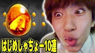 getlinkyoutube.com-【モンスト】はじめしゃちょー10連本番!!