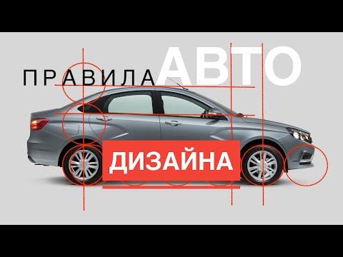Лада, Мерседес и Логан — почему одни автомобили красивы, а другие нет? Видеолекция о дизайне