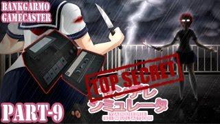 getlinkyoutube.com-ปริศนาเทปทั้ง 10!! กับความลับที่น่าขนลุก!! พากย์ไทย By Bankgarmo ;w;/ :-Yandere Simulator #9