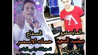 getlinkyoutube.com-حماده الاسمر ومحمد السعيد ابو تريكه 2017 موال جامد ومبتعلمش حظ جامد