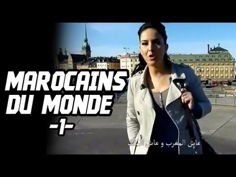 مغاربة العالم  | YASSINE JARRAM | Moroccans of the world  | Marocains du monde
