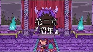 getlinkyoutube.com-ポンコツクエスト〜魔王と派遣の魔物たち〜 第二章「招集」