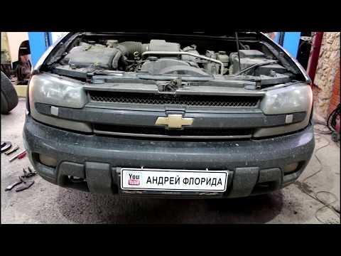 Замена лампочки ПТФ и лампы переднего габарита Chevrolet TrailBlazer Шевроле Трейлблейзер 4,2