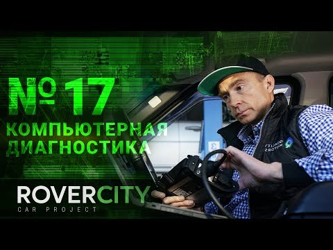 Компьютерная диагностика Land Rover | RoverCity 17