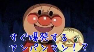 getlinkyoutube.com-【バカゲー】邪悪なアンパンマン!?実家が罠だらけ【ニコちゃんマーク】