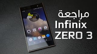 getlinkyoutube.com-Infinix Zero 3 X552 Review - Saudi Arabia - مراجعة إنفينكس زيرو 3