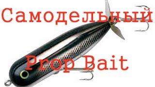 getlinkyoutube.com-Самодельный Prop Bait или Торпеда  Супер приманка на окуня и щуку! Часть 1.