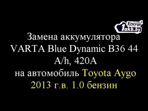 Замена аккумулятора на Toyota Aygo 2013 1.0