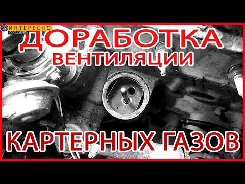 Вентиляция картерных газов - доработка системы