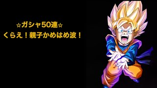 getlinkyoutube.com-ドッカンバトル#6 《全世界3000万DL記念ガシャ!50連!》