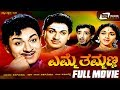 Emme Thammanna – ಎಮ್ಮೆ ತಮ್ಮಣ್ಣ|Kannada Full HD Movie|FEAT. Dr Rajkumar, Dikki Madhavarao