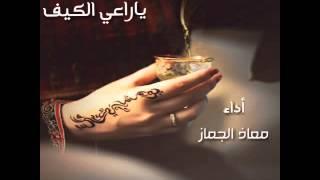 getlinkyoutube.com-شيلة ياراعي الكيف : أداء معاذ الجماز