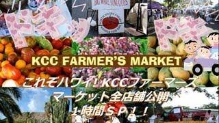 getlinkyoutube.com-【1時間SP】これぞハワイ! KCCファーマーズマーケット全店舗公開1時間SP!!最新版 口コミ