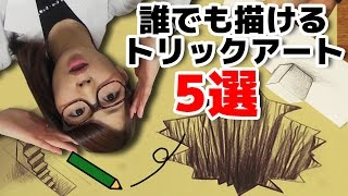 getlinkyoutube.com-【アート】誰でも描ける簡単トリックアート5選!