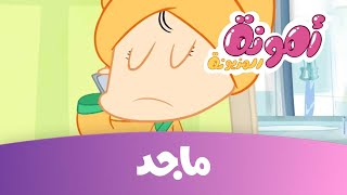 أمونة - إهدار المياه - قناة ماجد  Majid KidsTV
