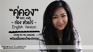 คู่คอง - ก้อง ห้วยไร่ - ENGLISH เวอร์ชั่น [COVER] - by Ms.LingLing