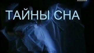 getlinkyoutube.com-Discovery: Тайны сна / The secrets of sleep (2006)