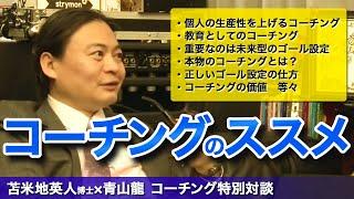 getlinkyoutube.com-苫米地英人博士×青山龍コーチング特別対談