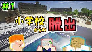 getlinkyoutube.com-【minecraft脱出ゲーム】変態とスク水と鬼教師#1【小学校からの脱出】