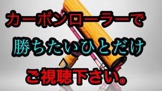 getlinkyoutube.com-【スプラトゥーン】必見!カーボンローラーS+99の仕方【Bバスヤグラ編】