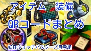 【月兎組】QRコード装備アイテムまとめ(エンマ・勇ましき・ベイダー・Bラビット・竜宮)