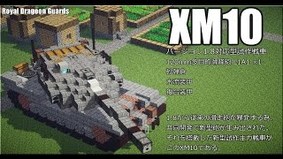 getlinkyoutube.com-Mc IGLOO 新時代を拓く! 1.8対応試作戦車 XM10 【Minecraft】